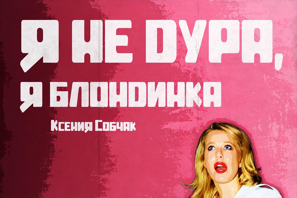 Мотивирующие плакаты по теме Ксения СОБЧАК - Альбом 16