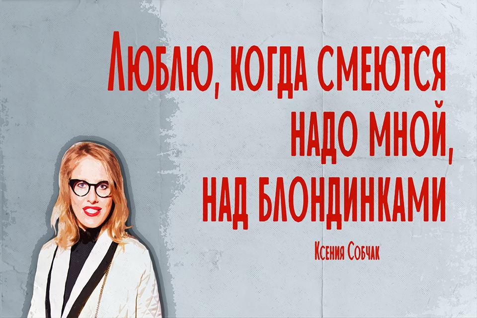 Мотивирующие плакаты по теме Ксения СОБЧАК - Альбом 17