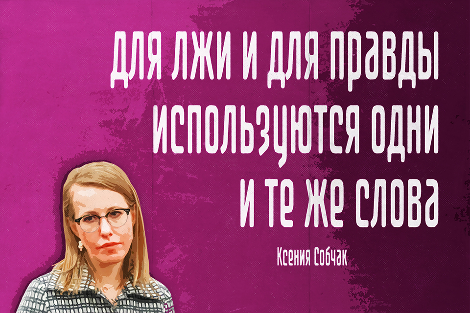 Мотивирующие плакаты по теме Ксения СОБЧАК - Альбом 18