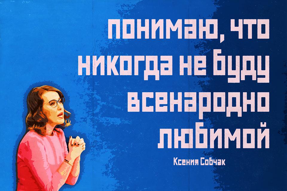 Мотивирующие плакаты по теме Ксения СОБЧАК - Альбом 19